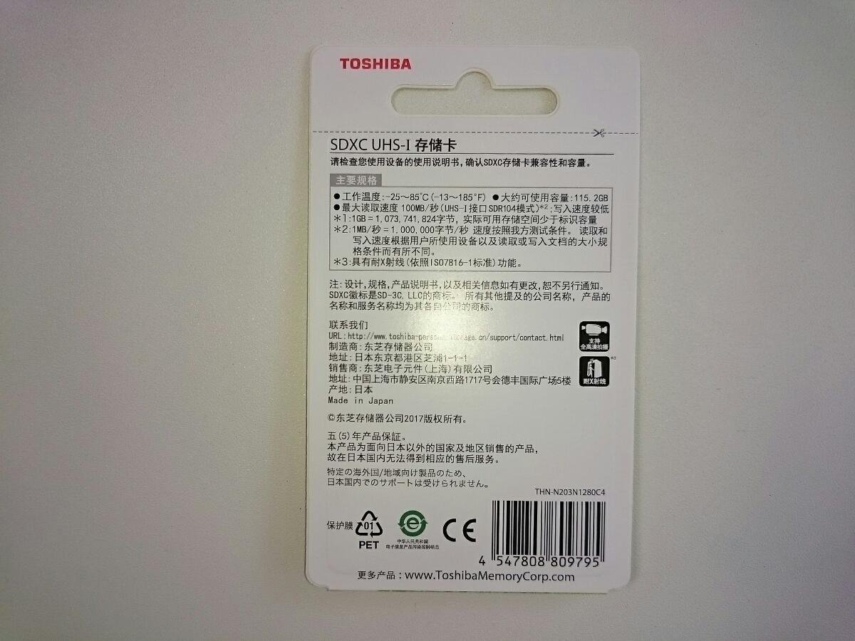 ★本物保証★128GB SDXCカード★東芝★☆海外パッケージ仕様☆★TOSHIBA★class10 UHS-I 100MB/s SDカード★_画像2