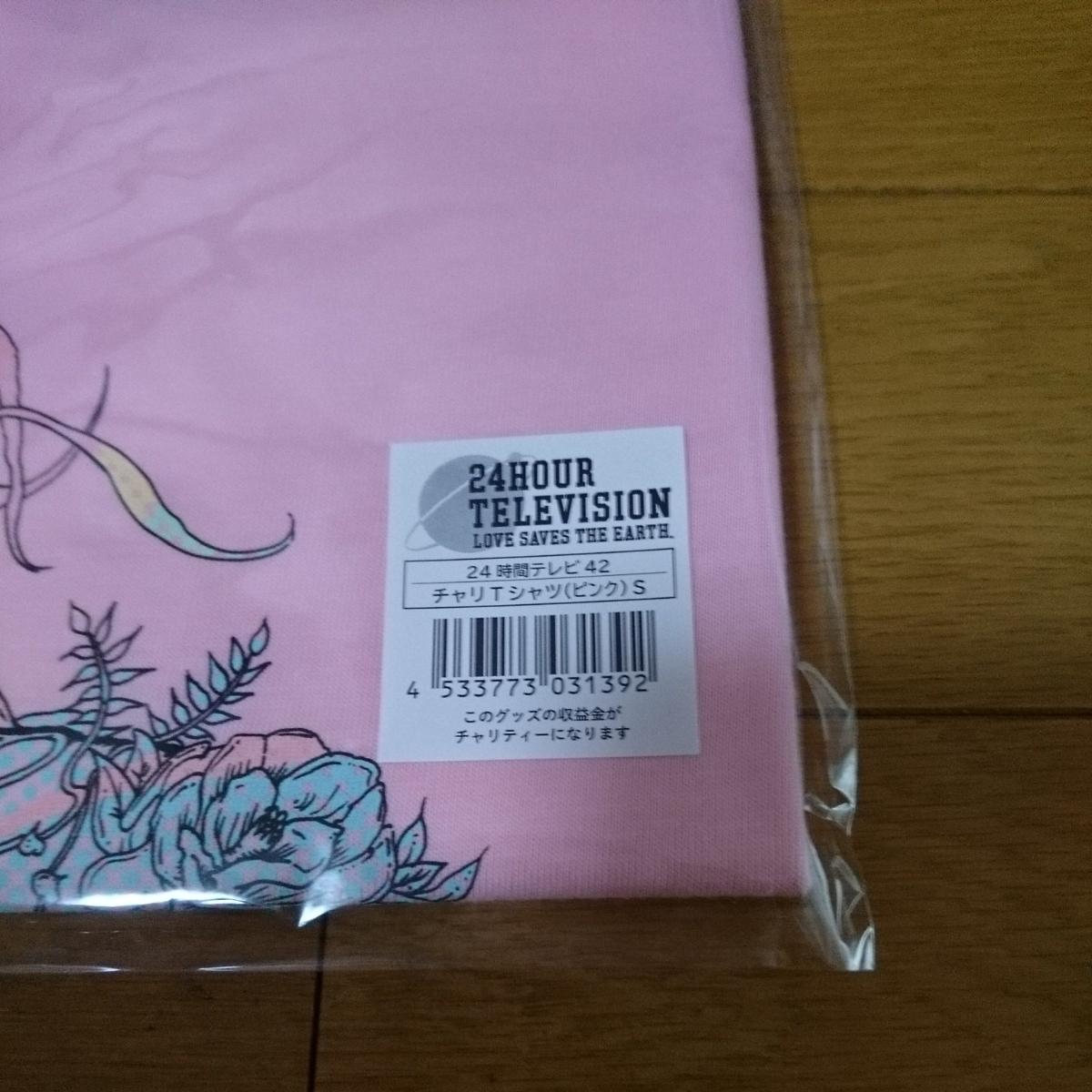 24時間テレビ Tシャツ ピンクSサイズ*2019年 嵐 大野智_画像3