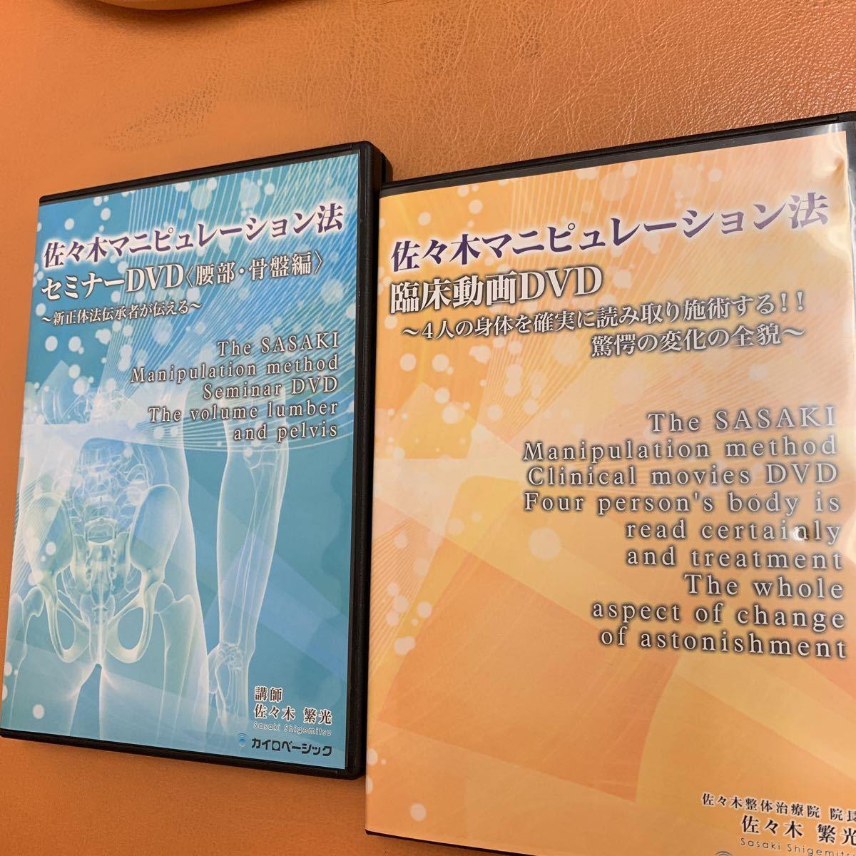 【佐々木マニピュレーション法セミナー 腰部骨盤編】本編DVD+臨床動画DVD 佐々木繁光 整体_画像1