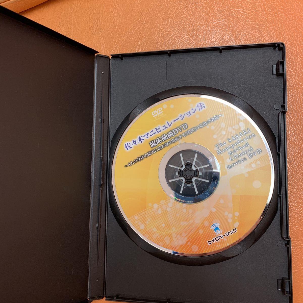 【佐々木マニピュレーション法セミナー 腰部骨盤編】本編DVD+臨床動画DVD 佐々木繁光 整体_画像5