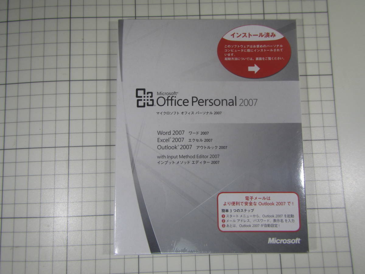 ★☆Microsoft Office Personal 2007 OEM 新品未開封 管理:904 送料164円~☆★ ラスト!