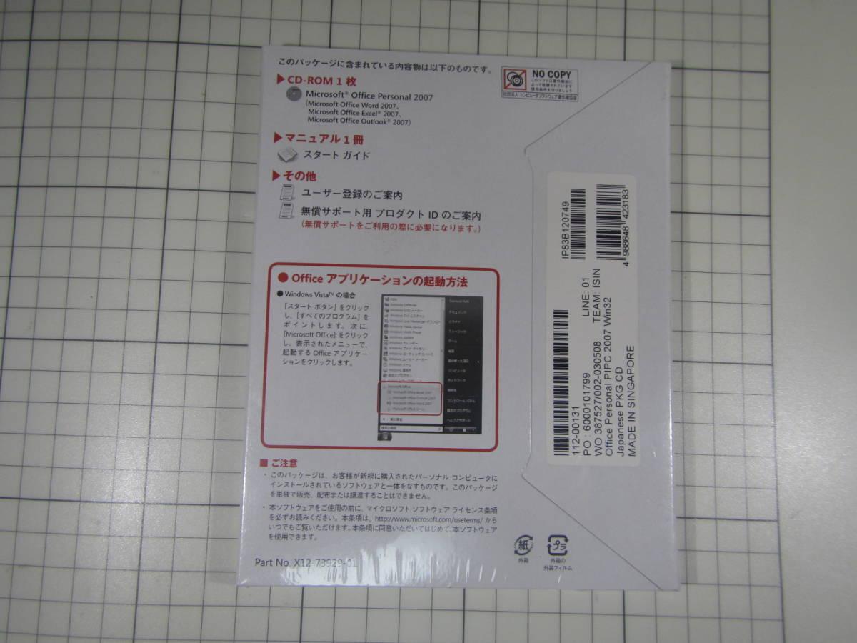 ★☆Microsoft Office Personal 2007 OEM 新品未開封 管理:907 送料164円~☆★ ラスト!_画像2