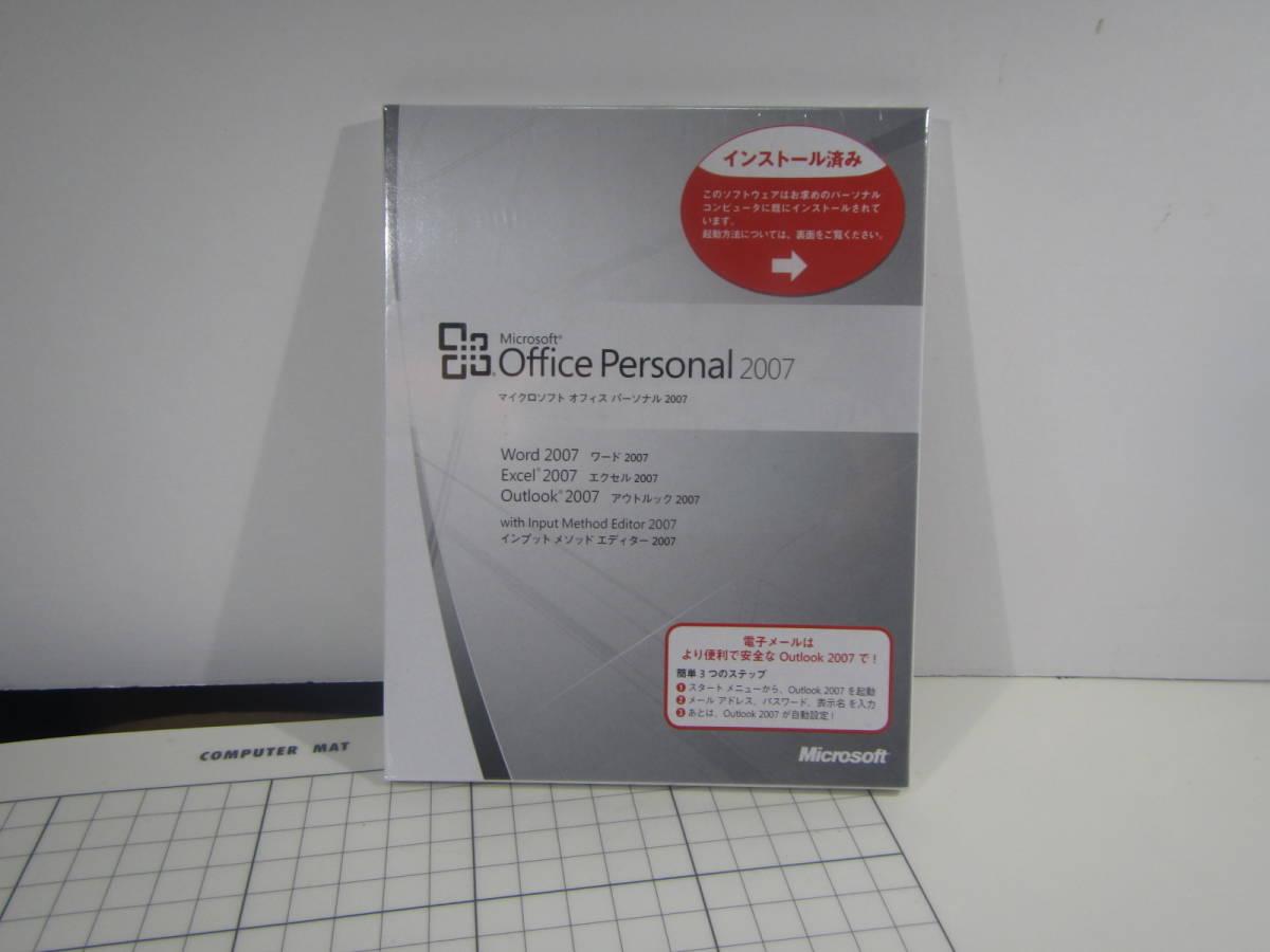 ★☆Microsoft Office Personal 2007 OEM 新品未開封 管理:907 送料164円~☆★ ラスト!_画像3