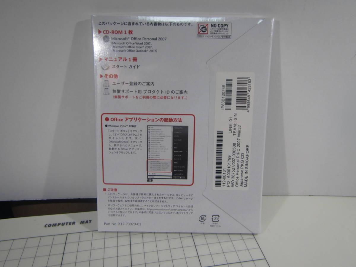 ★☆Microsoft Office Personal 2007 OEM 新品未開封 管理:907 送料164円~☆★ ラスト!_画像4