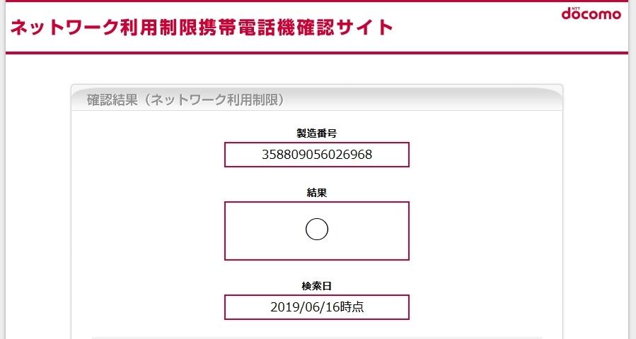 ★☆Apple iPhone5s 32GB docomo ドコモ 初期化済 稼働品☆★_画像9