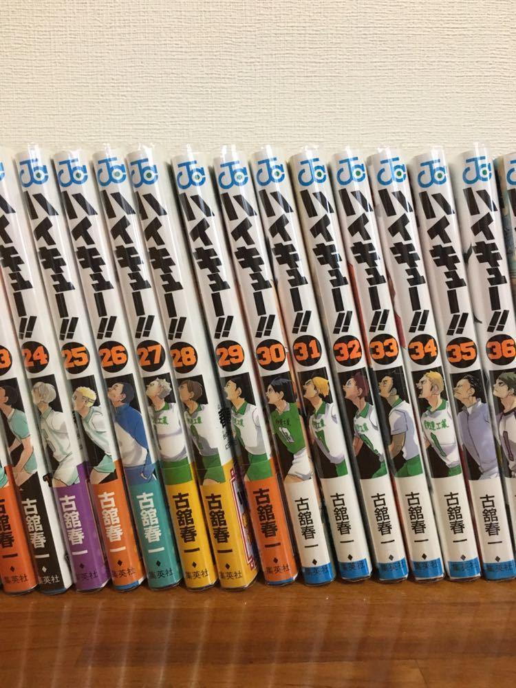 1円スタート!美品 ハイキュー全巻 1-38巻 1-36巻はクリアカバー付き!_画像4