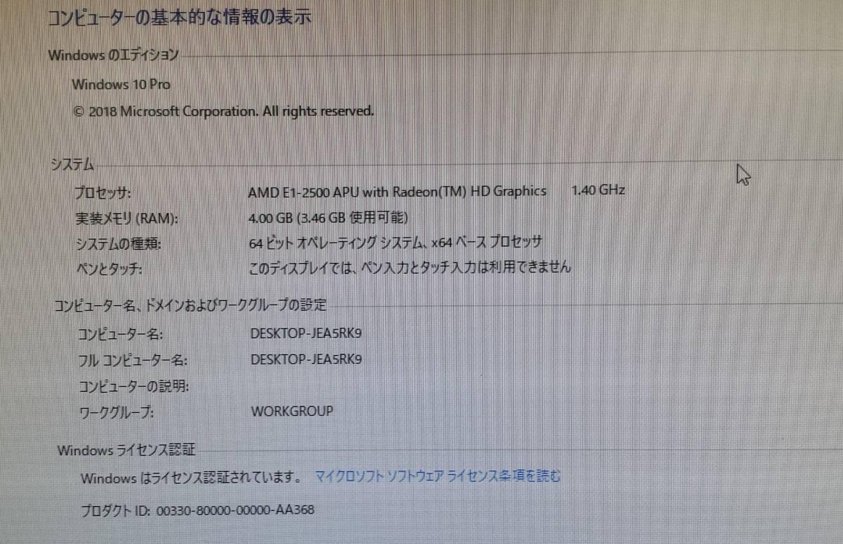 希少品!超小型!EPSON Endeavor ST10E/AMD E1-2500 APU(1.4GHz)/メモリ 4GB&HDD500/Windows10 64bit/Office 2016_画像2