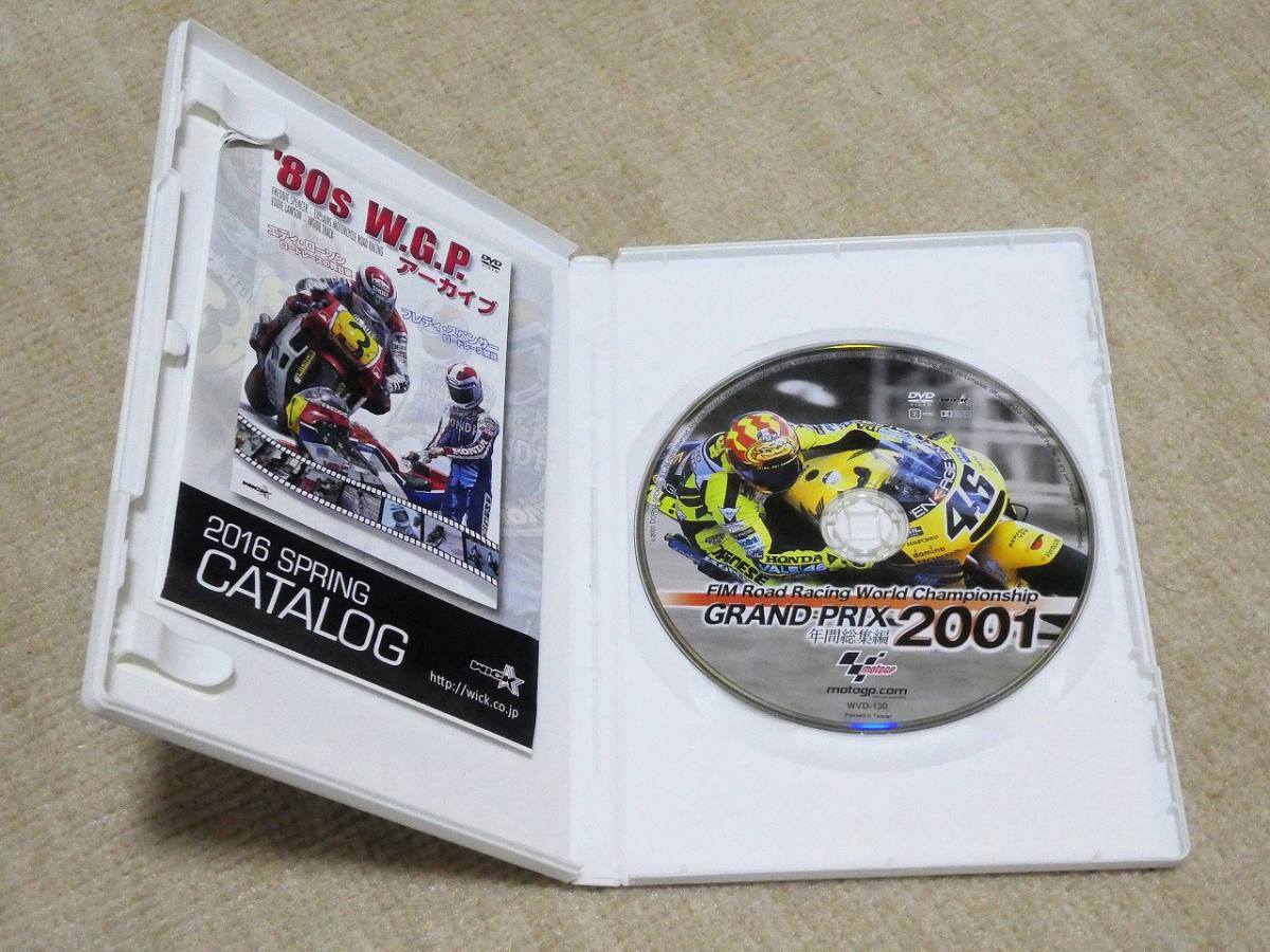 GRAND PRIX 2001 年間総集編  グランプリ2001 MotoGP 世界選手権ロードレース_画像2