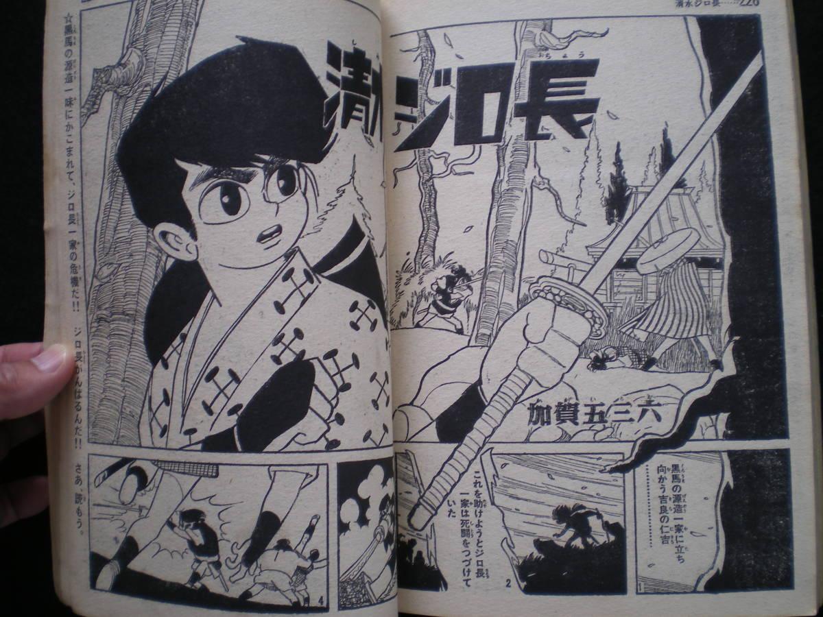 冒険王・1962年12月号_画像3
