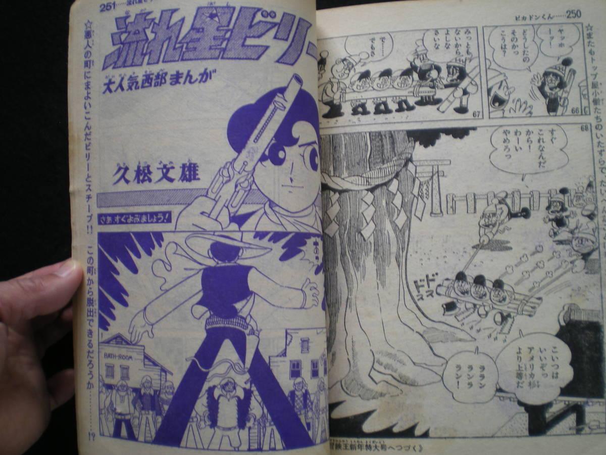 冒険王・1962年12月号_画像4