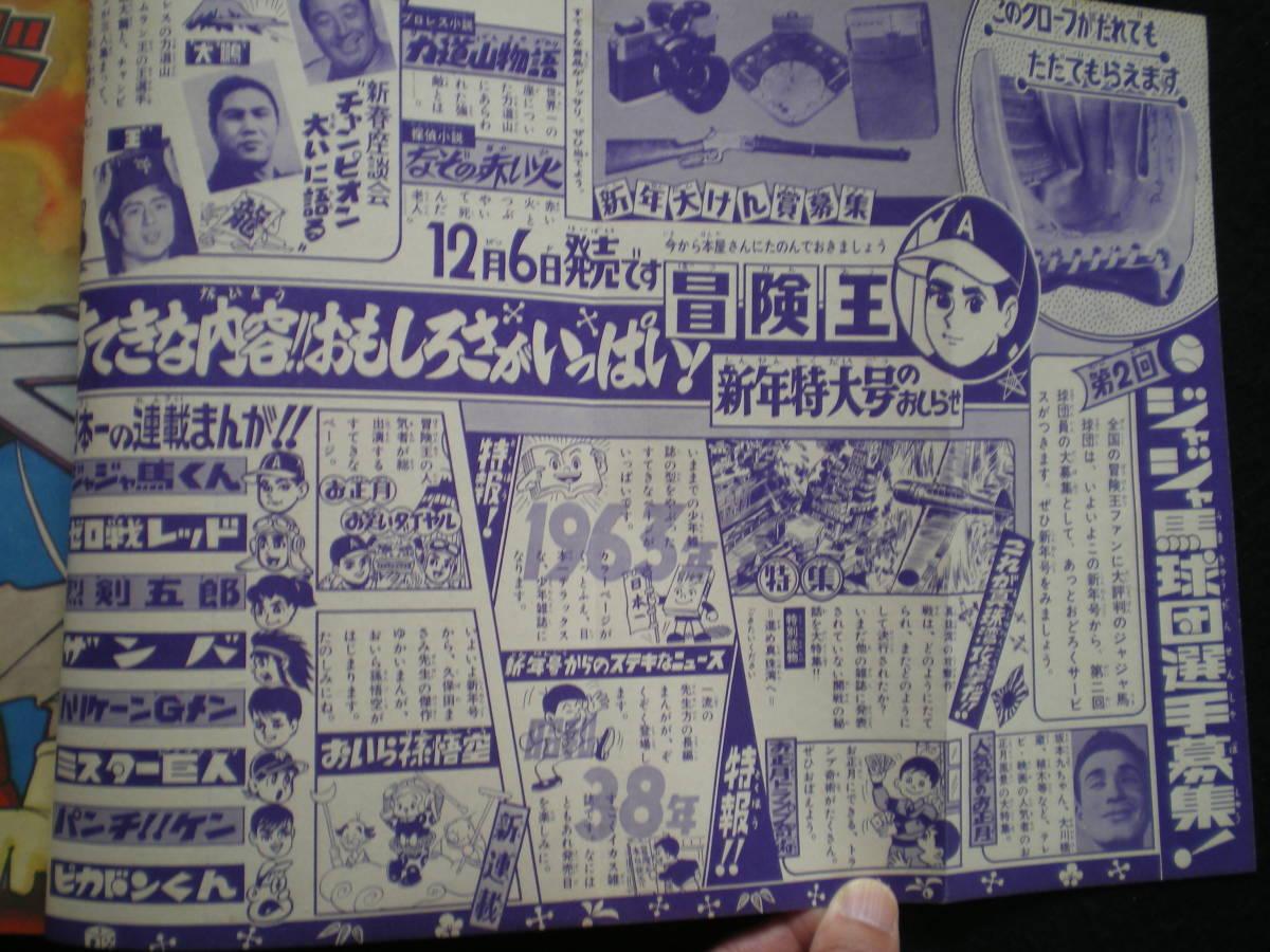 冒険王・1962年12月号_画像5