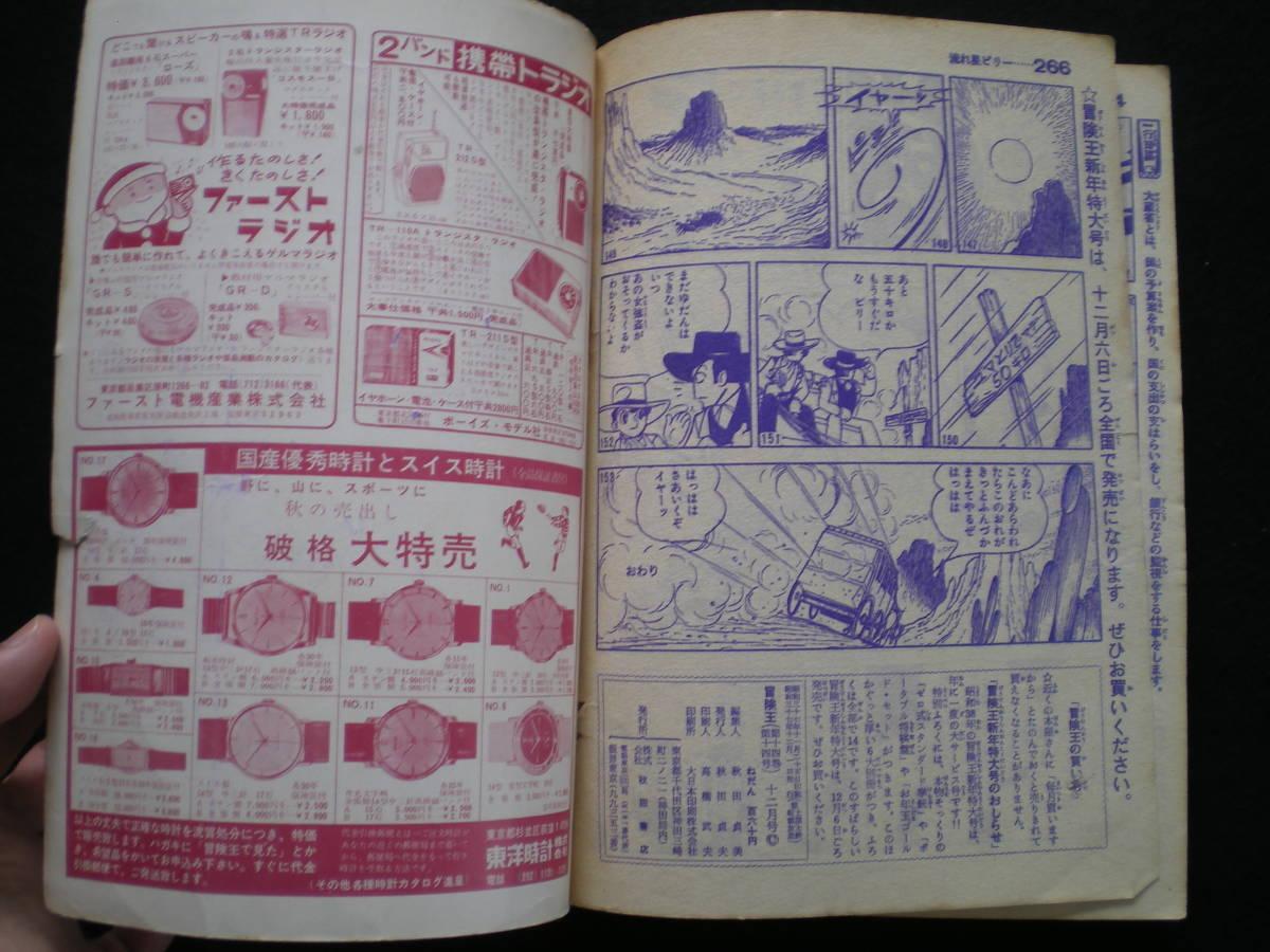 冒険王・1962年12月号_画像6