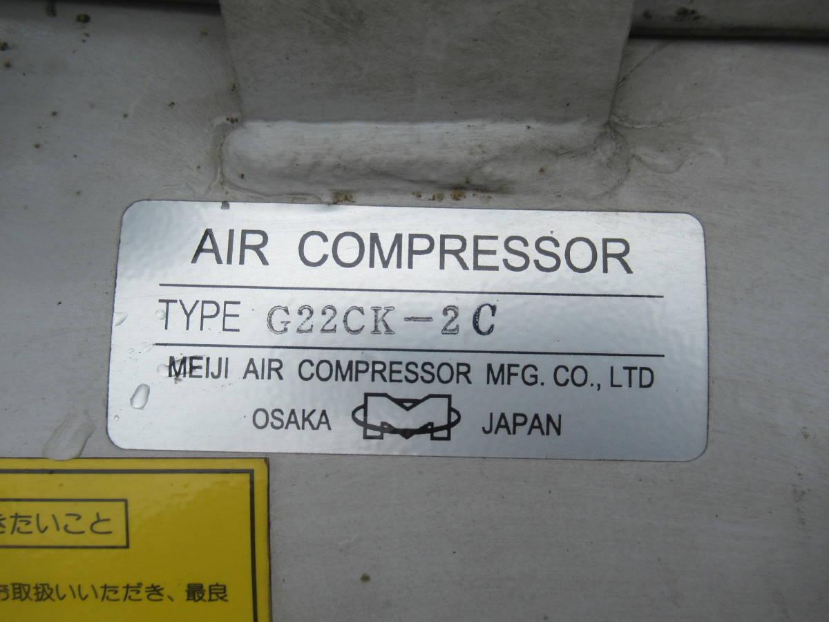 明治 サイレントコンプレッサー G22ck-2C 200V1.5kw_画像6