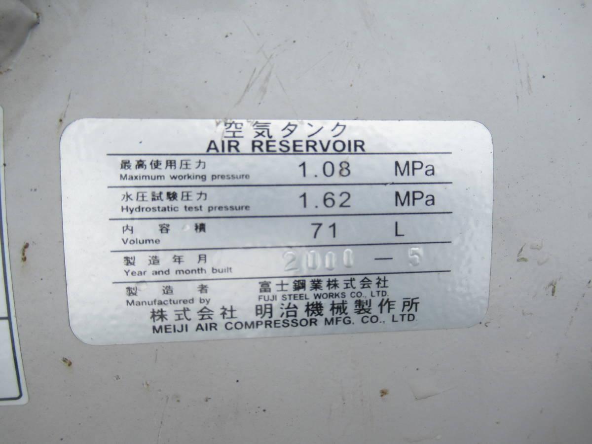 明治 サイレントコンプレッサー G22ck-2C 200V1.5kw_画像8