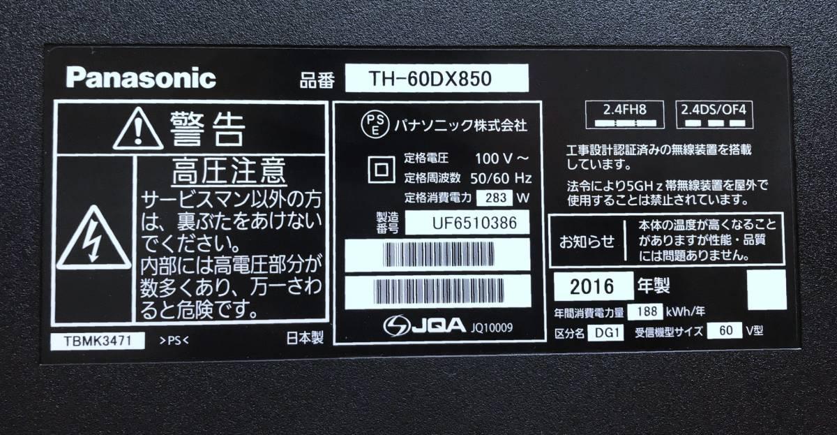 【TH-60DX850☆2016年製☆超美品】Panasonic☆LED 4K VIERA☆デジタル フルハイビジョン液晶T.V☆60型☆3840x2160画素☆完動品!_画像10