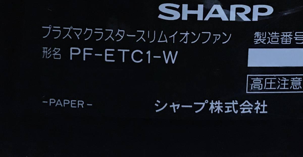 [PF-ETC1-W* стоит посмотреть ]SHARP*