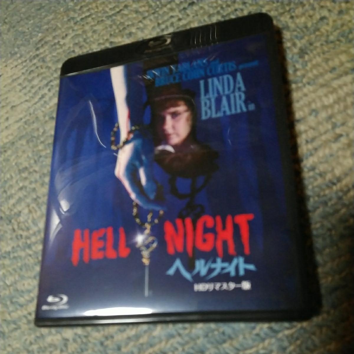 ヘルナイト HDリマスター版 Blu-ray  日本語吹替修論  リンダブレア