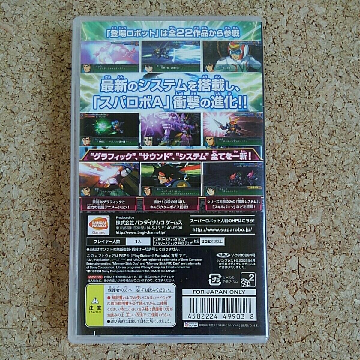 PSP スーパーロボット大戦A PORTABLE _画像2