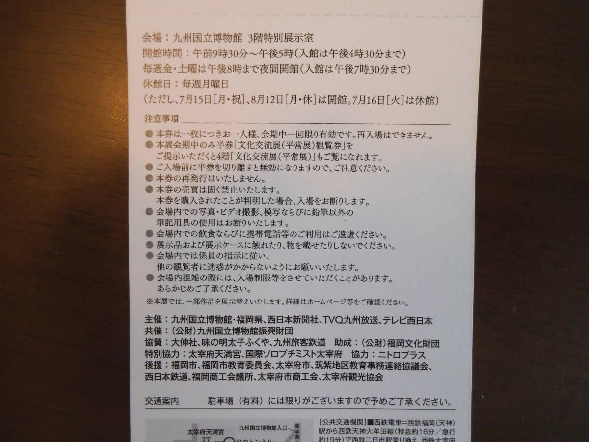 ★九州国立博物館★特別展 「室町将軍」 戦乱と美の足利十五代★令和元年7月13日~9月1日★招待券2名分 ①_画像7