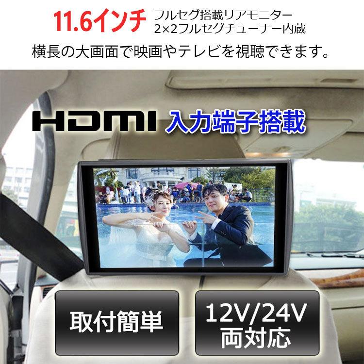 11.6インチ ヘッドレストモニター フルセグテレビ 12V/24V汎用 IPS液晶 1080P動画再生 スピーカー内蔵 HDMI・USBメモリ対応 GW1106DTV