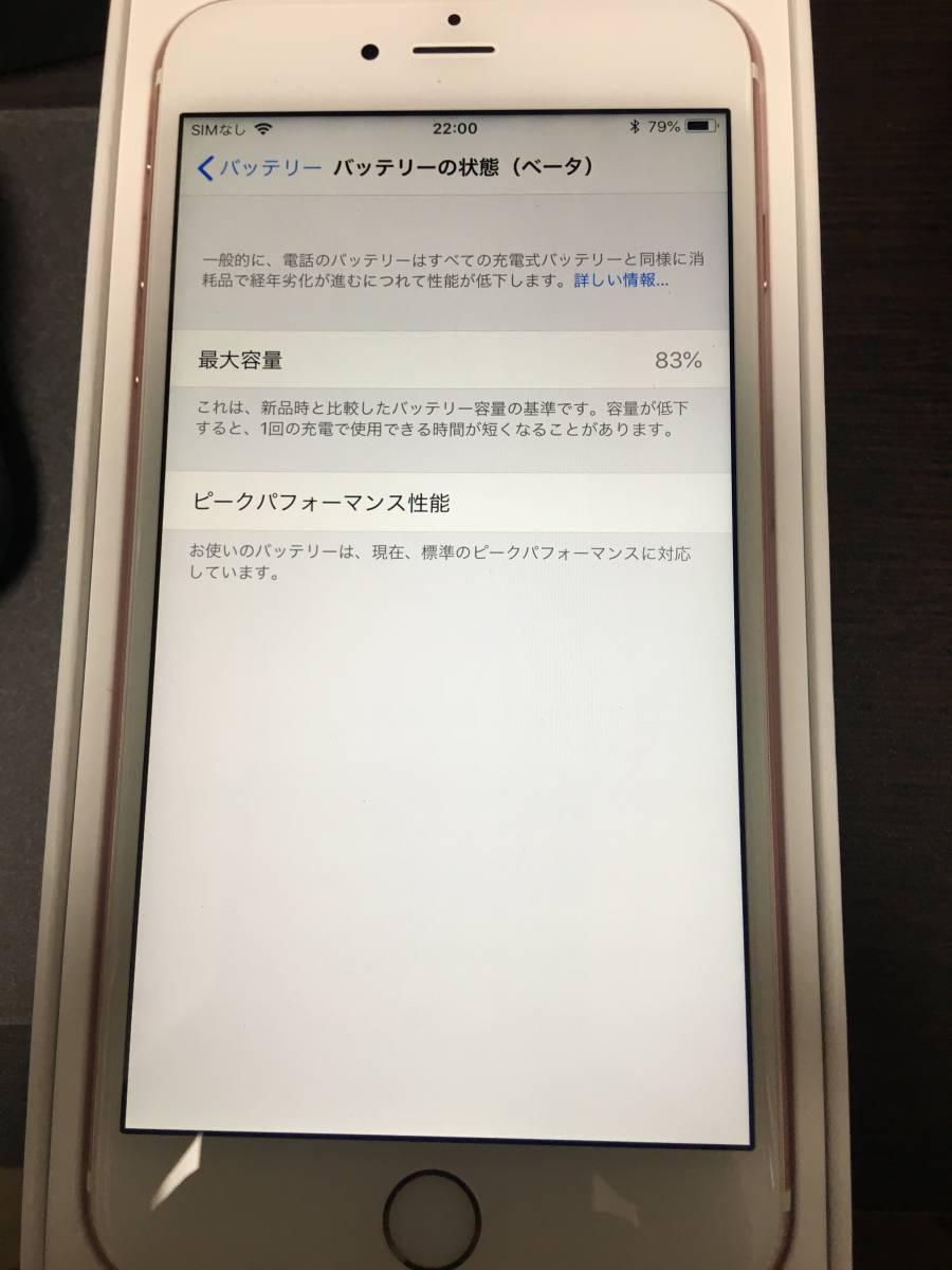 ☆☆iPhone 6SPLUS 中古 64GB中古 docomo☆☆_画像5