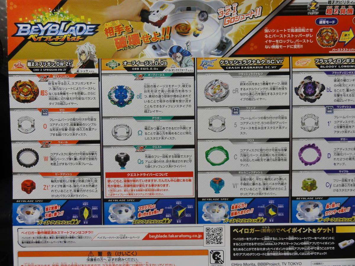 新品激安¥1~ ベイブレード バースト B-128 超Z改造セット _画像2