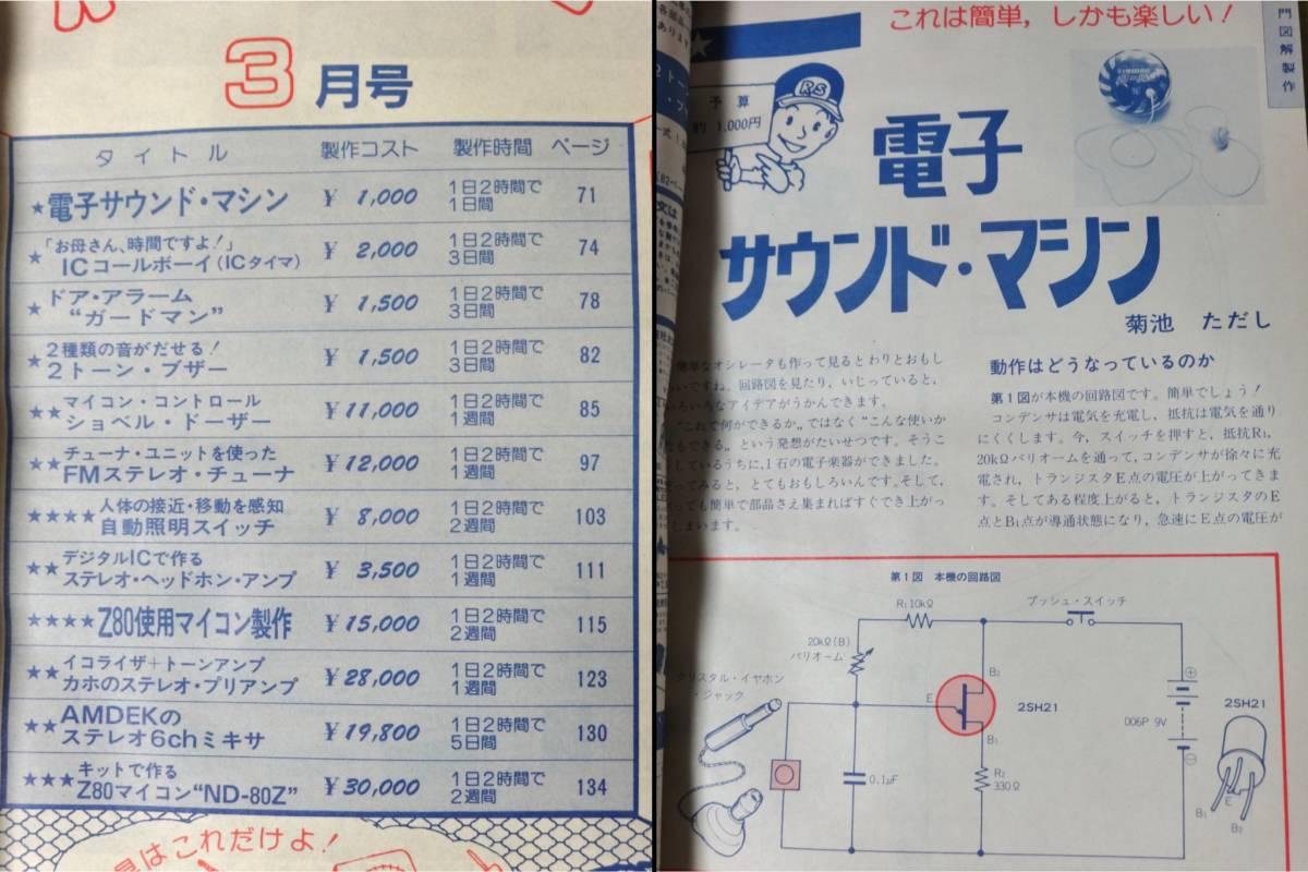 ラジオの製作 1982年3月号 付録:マイコンBASICマガジン 電子工作 パソコン入門 パソコンゲーム製作 アマチュア無線 BCL オーディオ CB無線_画像4