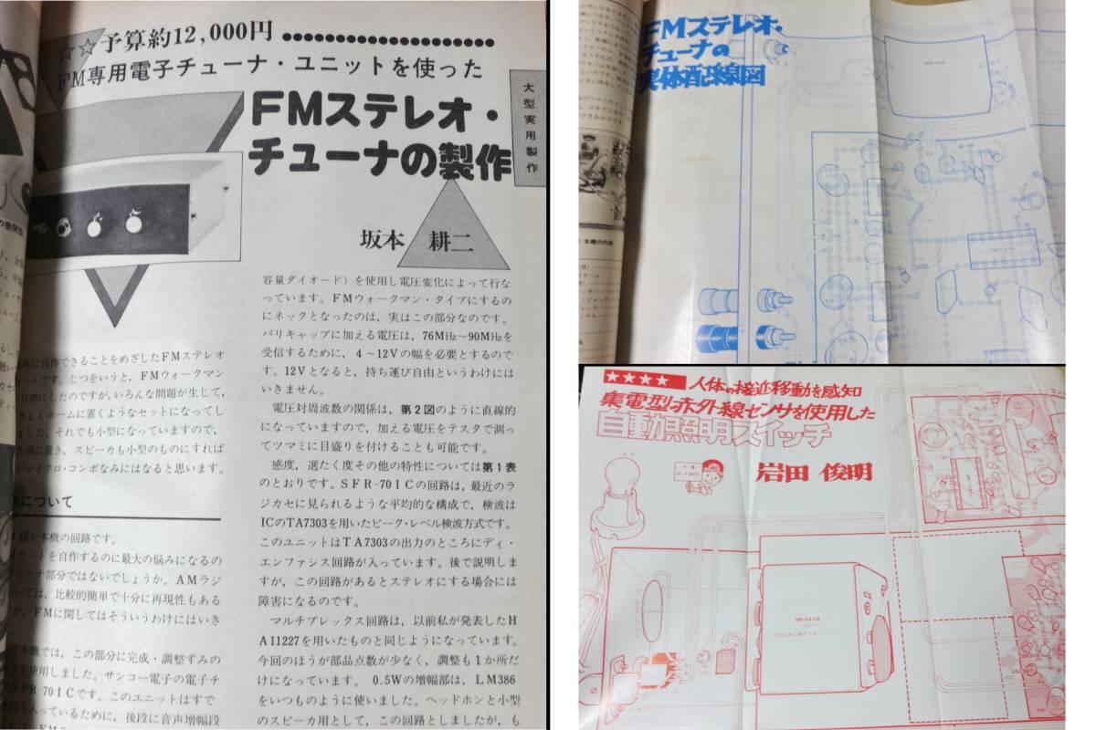 ラジオの製作 1982年3月号 付録:マイコンBASICマガジン 電子工作 パソコン入門 パソコンゲーム製作 アマチュア無線 BCL オーディオ CB無線_画像5