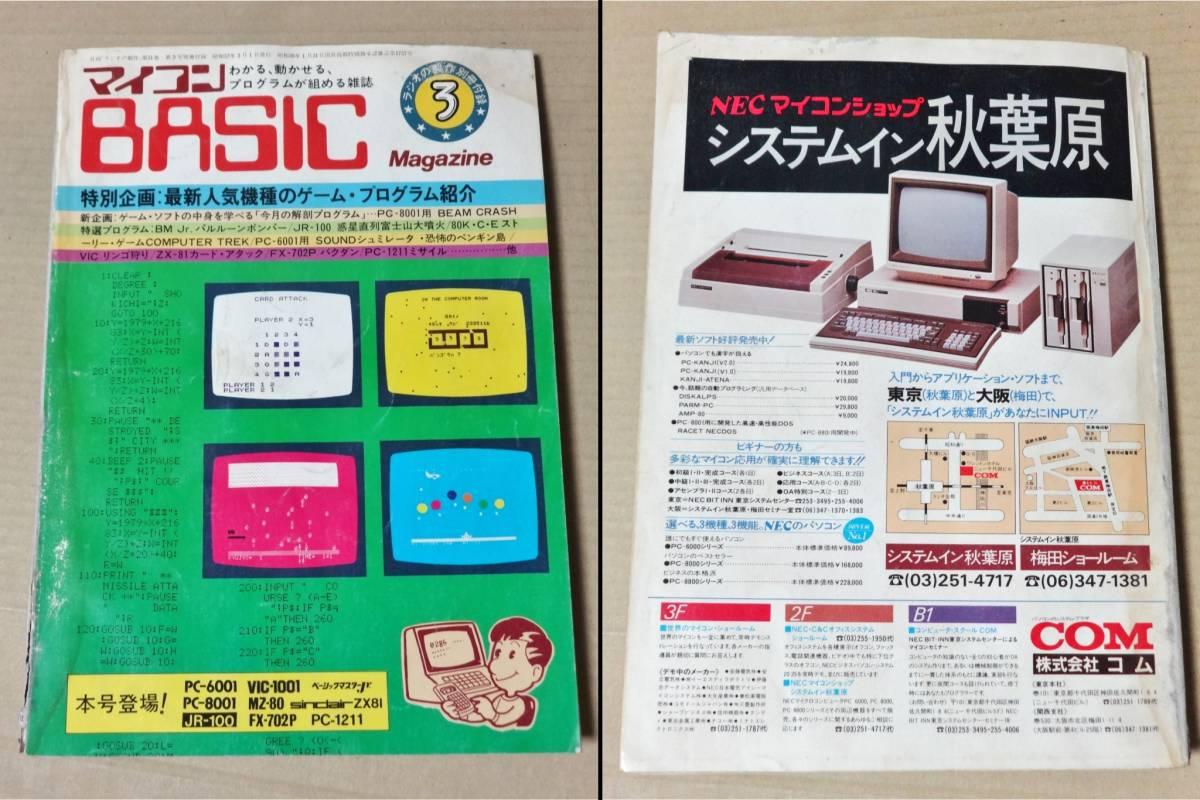 ラジオの製作 1982年3月号 付録:マイコンBASICマガジン 電子工作 パソコン入門 パソコンゲーム製作 アマチュア無線 BCL オーディオ CB無線_画像9