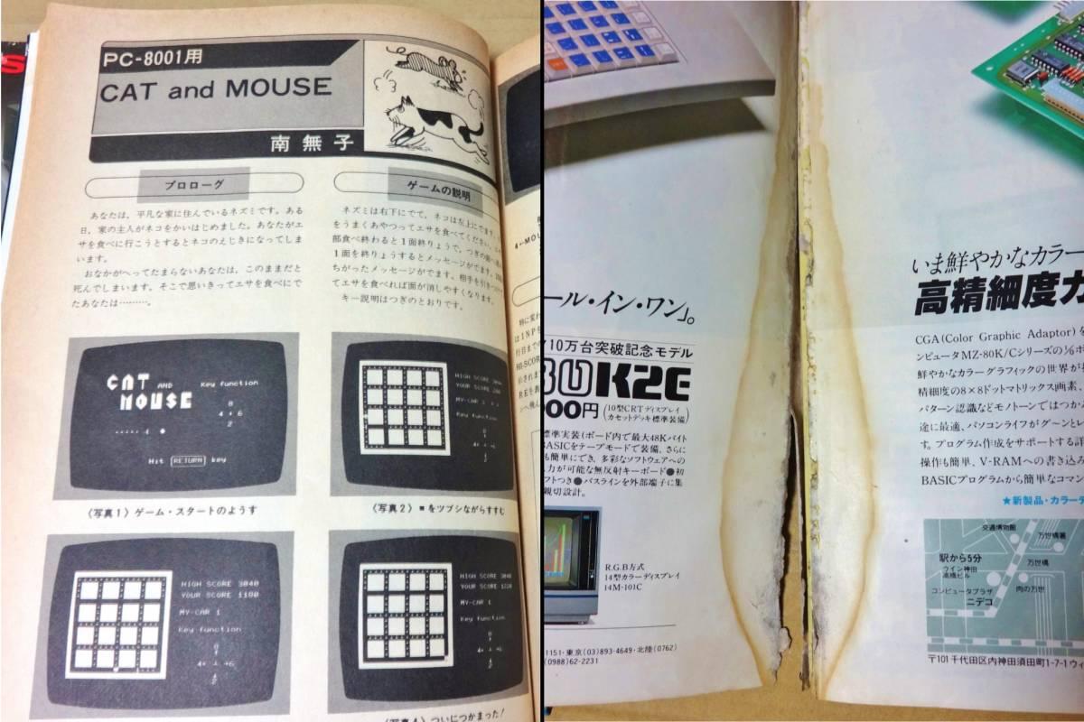 ラジオの製作 1982年3月号 付録:マイコンBASICマガジン 電子工作 パソコン入門 パソコンゲーム製作 アマチュア無線 BCL オーディオ CB無線_画像10
