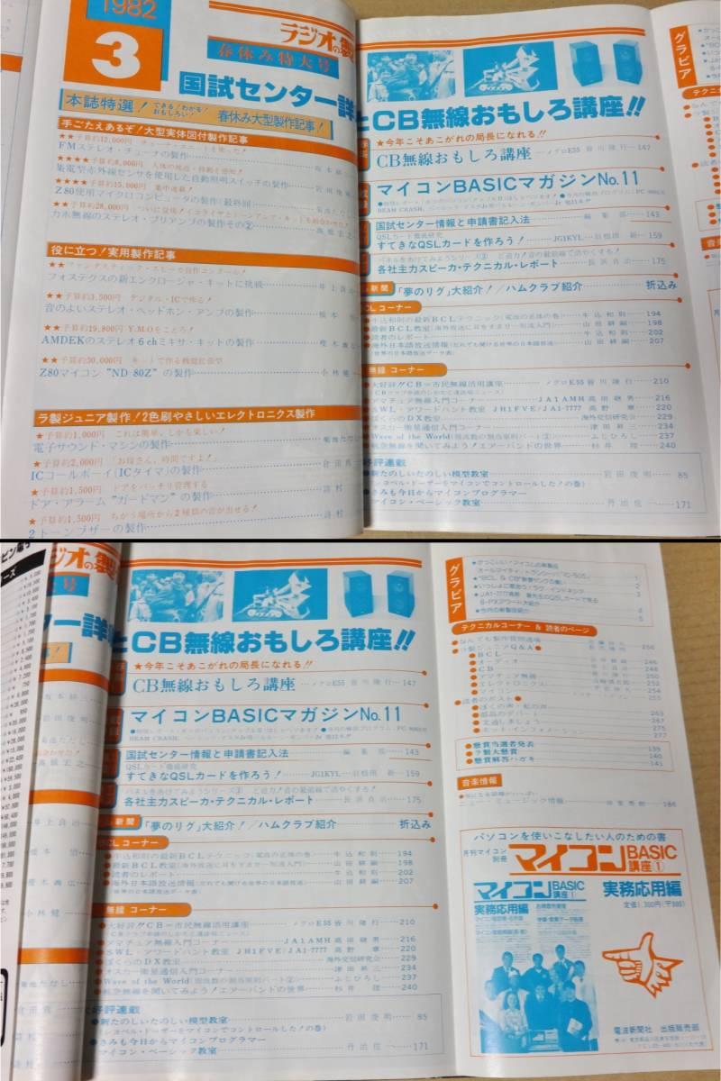 ラジオの製作 1982年3月号 付録:マイコンBASICマガジン 電子工作 パソコン入門 パソコンゲーム製作 アマチュア無線 BCL オーディオ CB無線_画像3