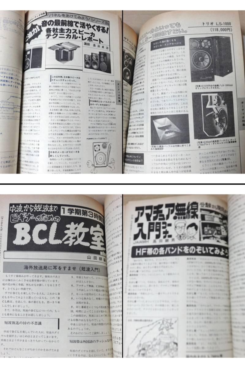 ラジオの製作 1982年3月号 付録:マイコンBASICマガジン 電子工作 パソコン入門 パソコンゲーム製作 アマチュア無線 BCL オーディオ CB無線_画像7
