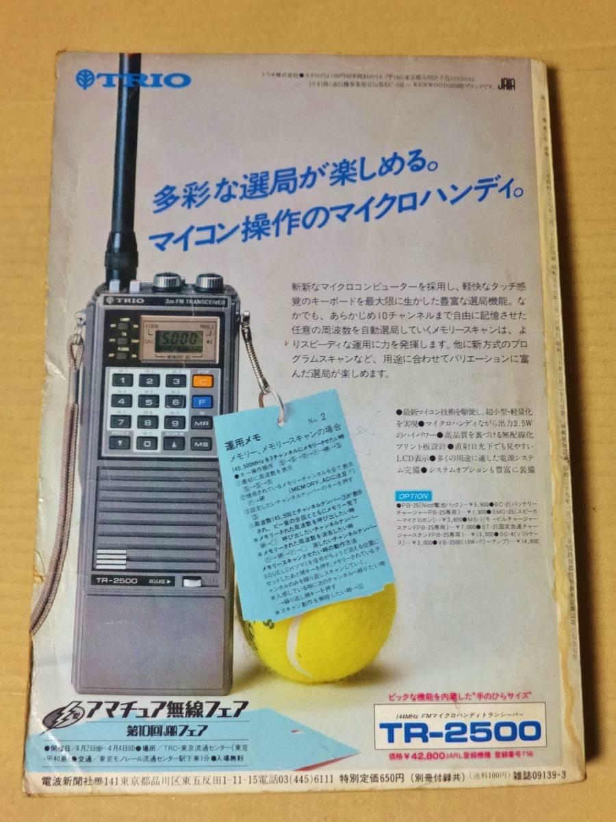 ラジオの製作 1982年3月号 付録:マイコンBASICマガジン 電子工作 パソコン入門 パソコンゲーム製作 アマチュア無線 BCL オーディオ CB無線_画像2