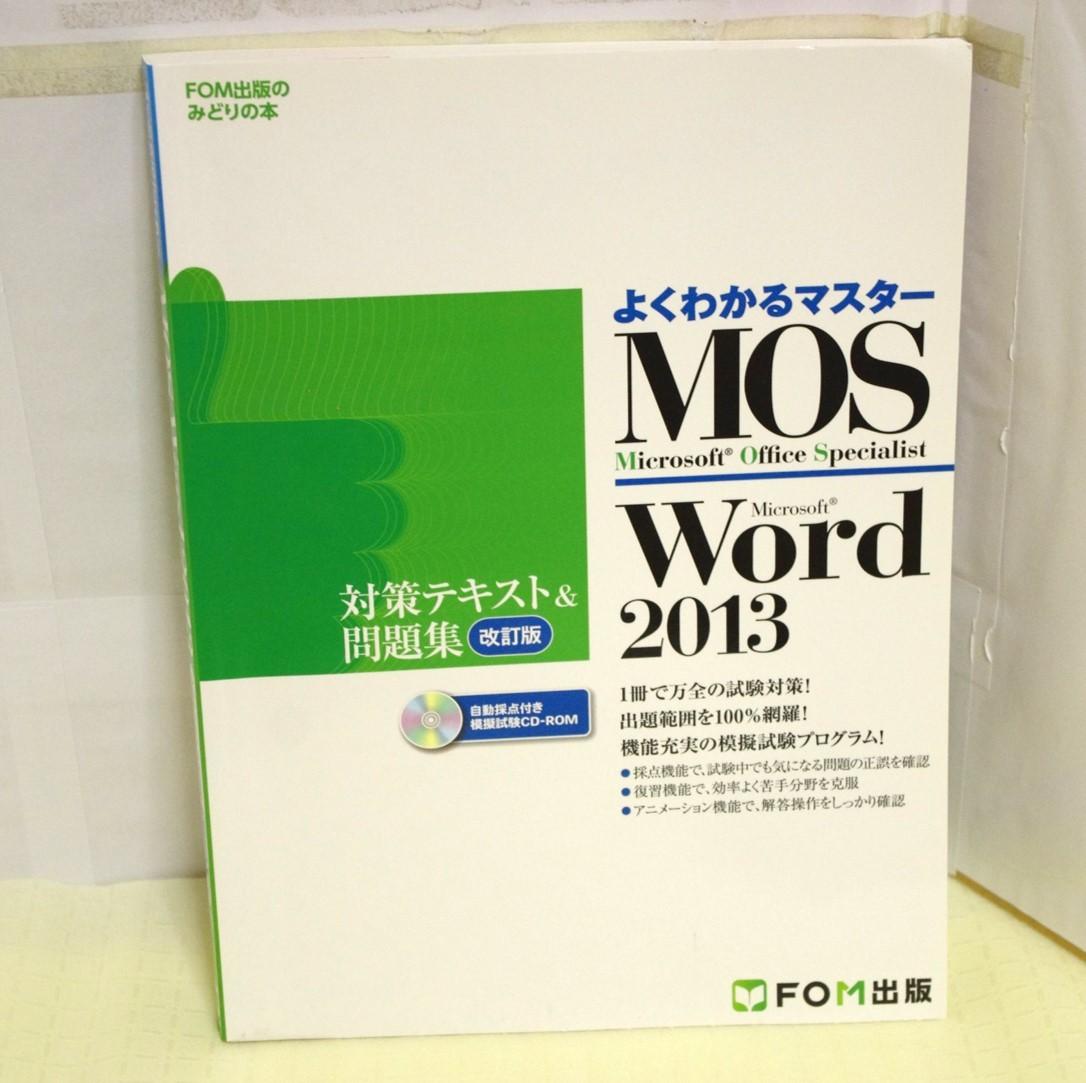 よくわかるマスターMOS ワード Word 2013 ・模擬試験CD-ROM付き・FOM出版_画像1