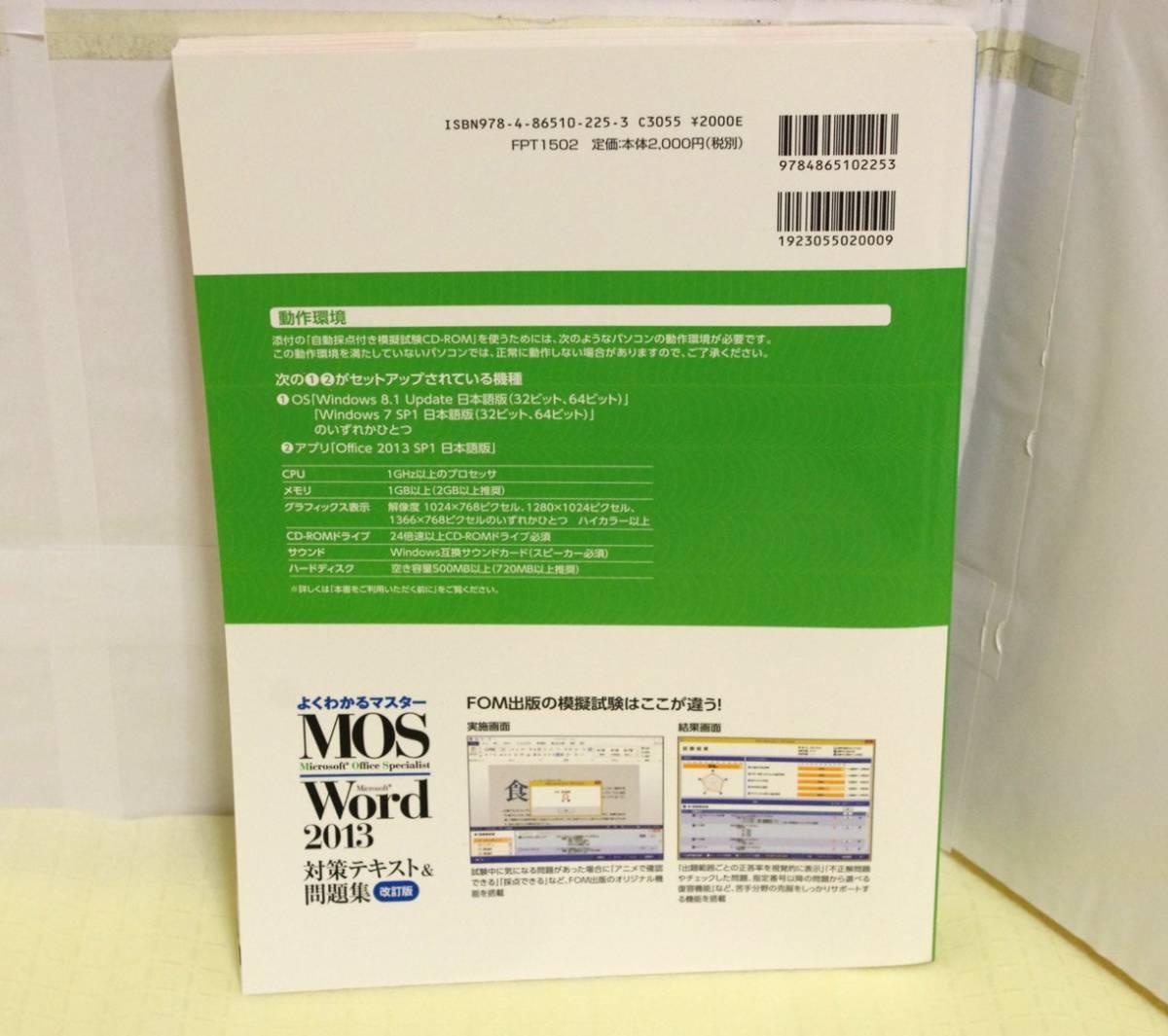 よくわかるマスターMOS ワード Word 2013 ・模擬試験CD-ROM付き・FOM出版_画像2