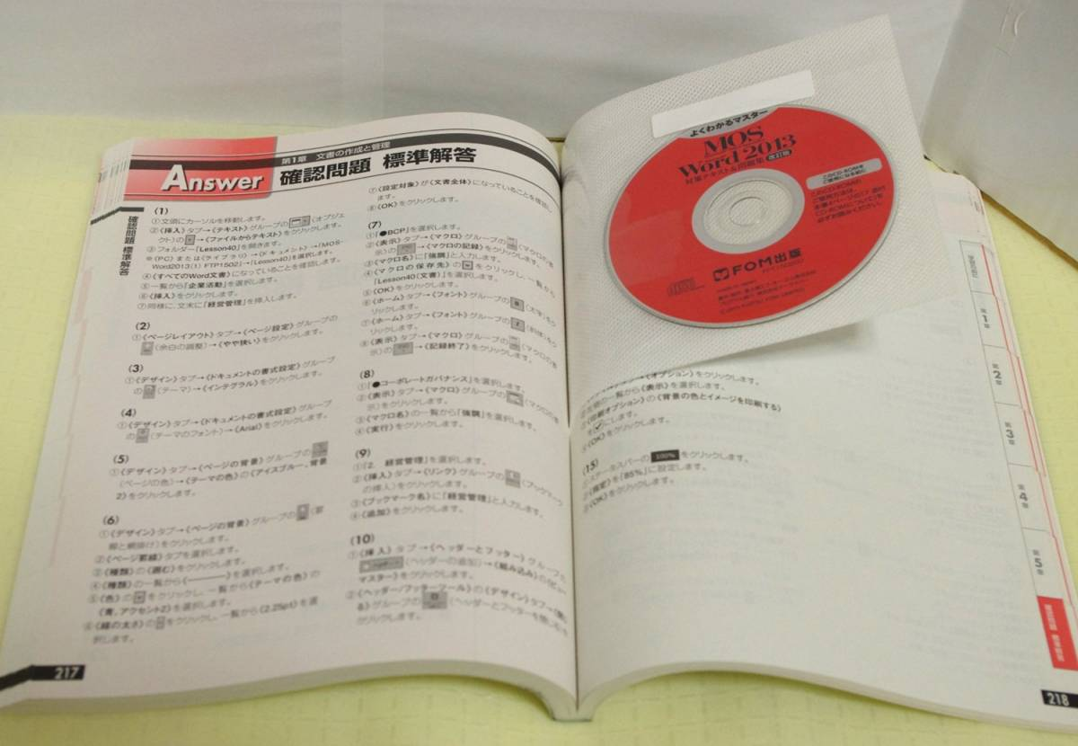よくわかるマスターMOS ワード Word 2013 ・模擬試験CD-ROM付き・FOM出版_画像3