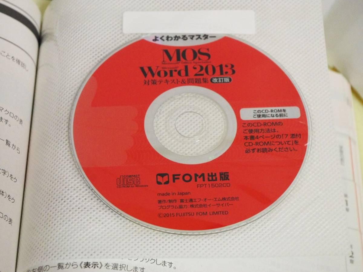 よくわかるマスターMOS ワード Word 2013 ・模擬試験CD-ROM付き・FOM出版_画像4