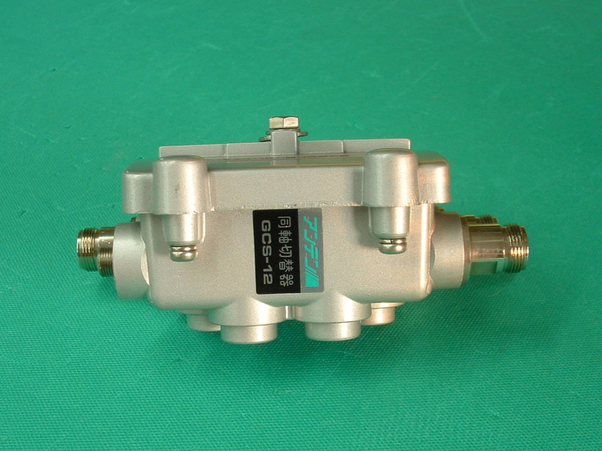 ★アンテン ・ 防水型 ・ リモコン式/同軸切替器 (DC~1300M) GCS-12 ・未使用!新古_画像5