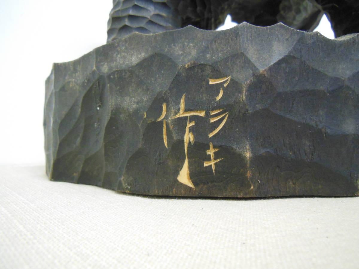 木彫り熊 彫刻 北海道民芸 アイヌ 八雲 工芸品 体長32cm アラキ作 作者 彫り _画像2