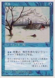 017313-008 5E/5ED 洪水/Flood 日4枚_画像1