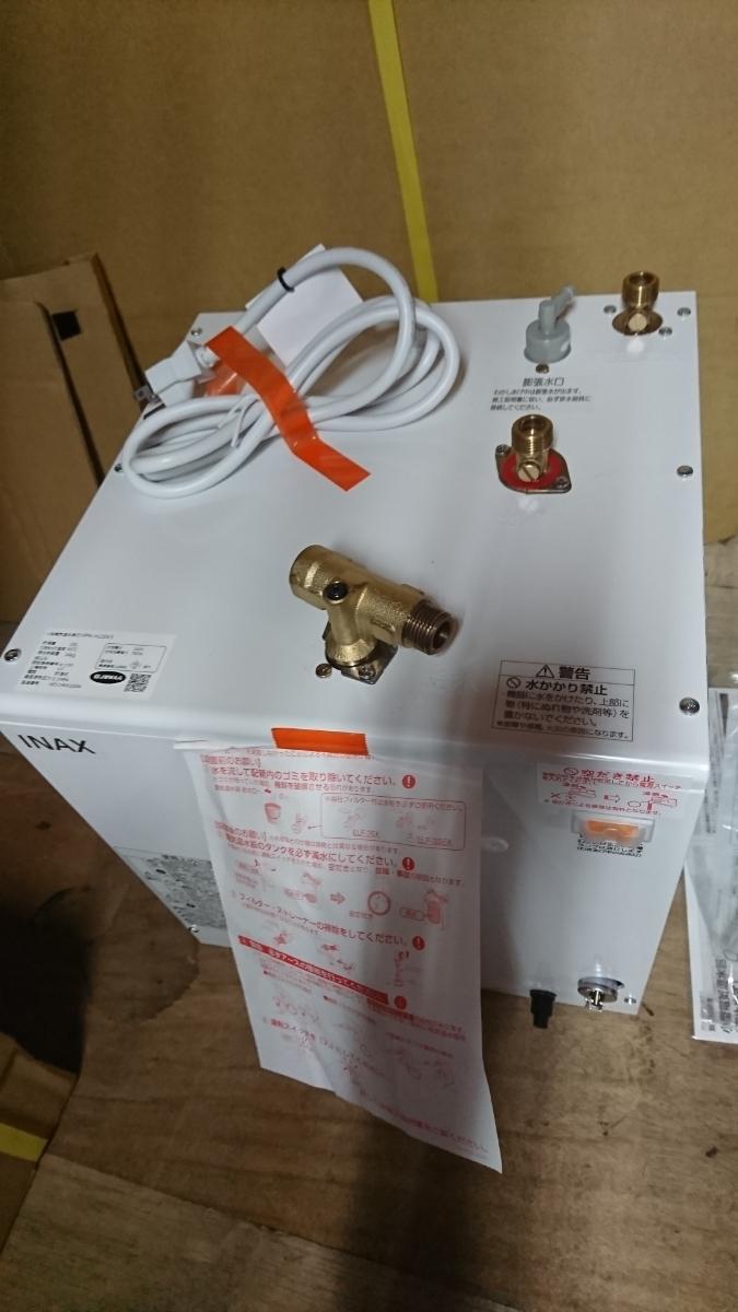 送料無料!新品 LIXIL・INAX 電気温水器 ゆプラス 洗髪・ミニキッチン用 25リットル EHPN-H25N3