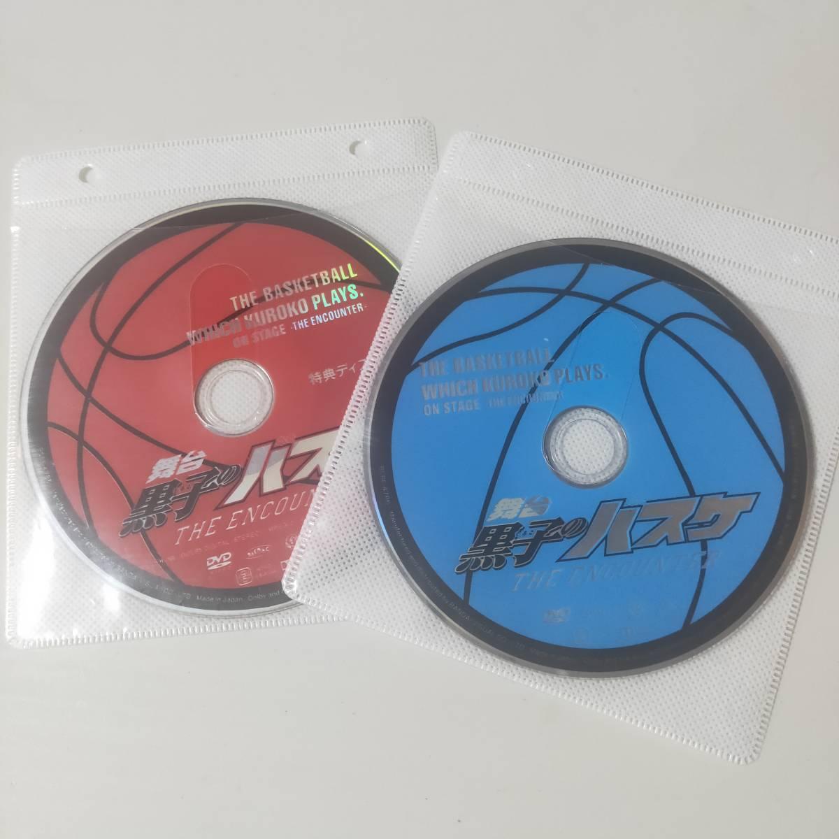 400円~【中古DVD】 舞台 「黒子のバスケ」 THE ENCOUNTER [DVD] のDVDのみです