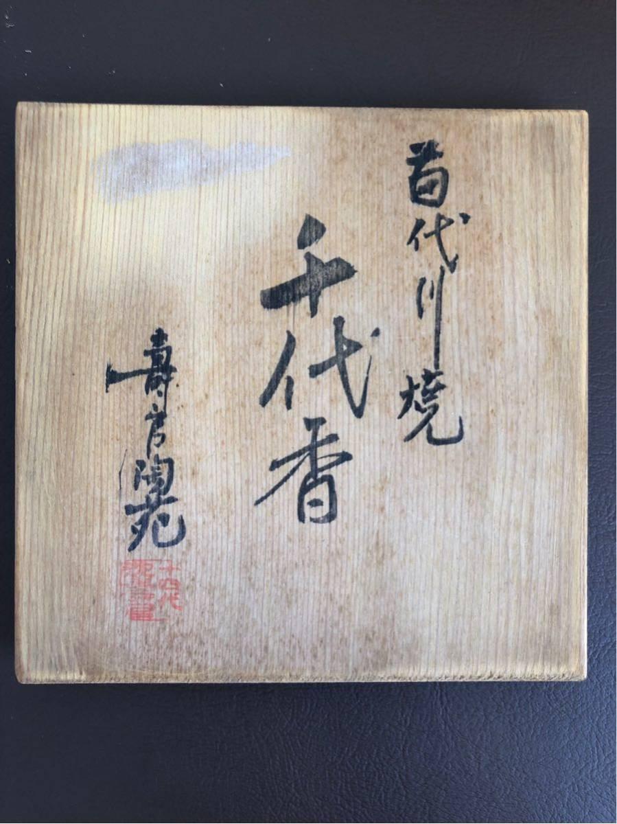 苗代川焼 【十四代 沈壽官】黒千代香 猪口 3つセット 薩摩焼 伝統工芸品_画像5