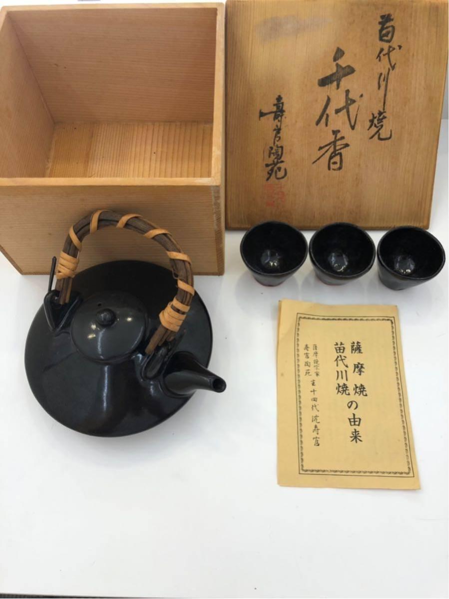 苗代川焼 【十四代 沈壽官】黒千代香 猪口 3つセット 薩摩焼 伝統工芸品