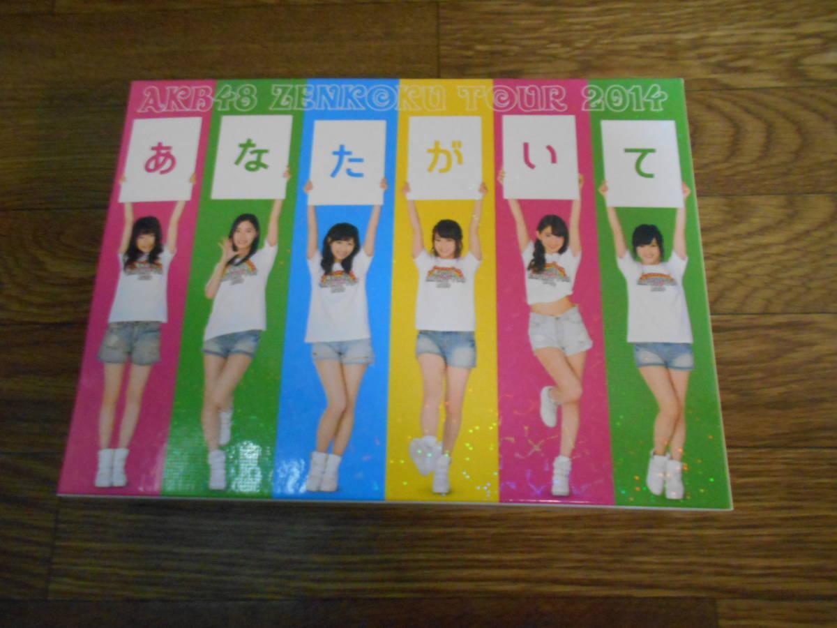 [DVD] AKB48全国ツアー2014 あなたがいてくれるから。~残り27都道府県で会いましょう~スペシャルDVD BOX