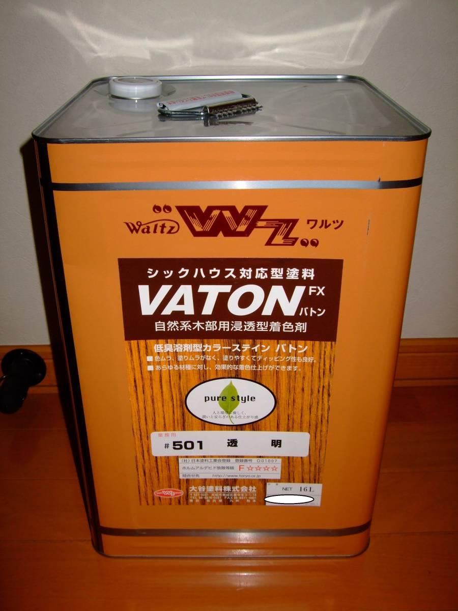 ◆自然塗料 VATON/バトンFX #501 透明◆天然植物油脂◆16L 新品②_画像1