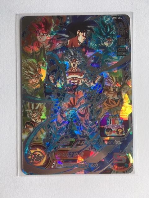 スーパードラゴンボールヒーローズUM8 孫悟空 SEC