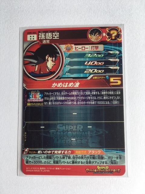 スーパードラゴンボールヒーローズUM8 孫悟空 SEC_画像2