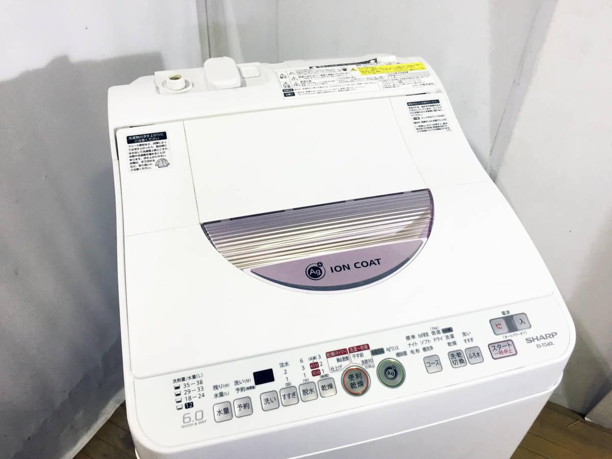 ◎送料無料!!★極上美品★中古◎ SHARP 6㎏ 穴なし槽&Ag+イオンで、黒カビをWブロック!! 洗濯乾燥機【ES-TG60L-P】i384_画像3