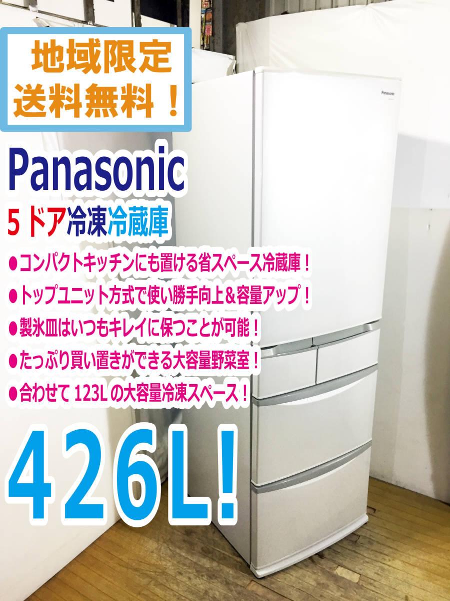 ■地域限定送料無料!!☆極上美品☆Panasonic☆426L☆5ドア冷凍冷蔵庫☆「トップユニット方式」採用!!☆右開き☆【NR-ETR435-H】☆i388■